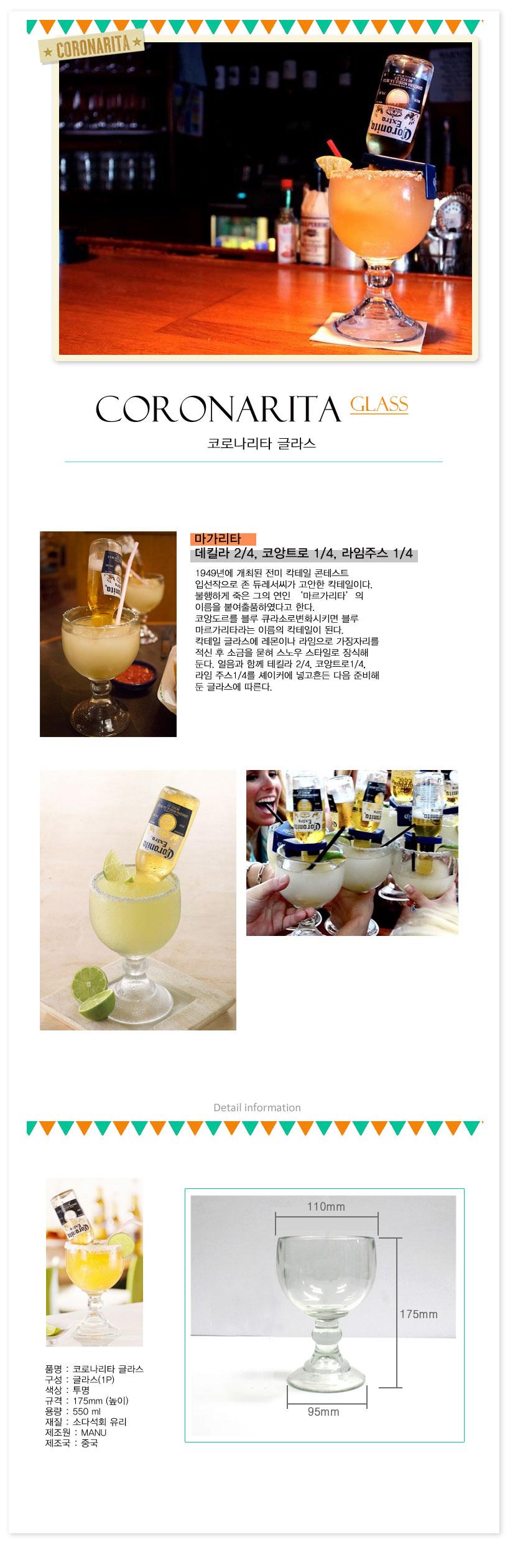 코로나리타 글라스 맥주잔 - 재미있는생활, 8,000원, 유리컵/술잔, 유리컵