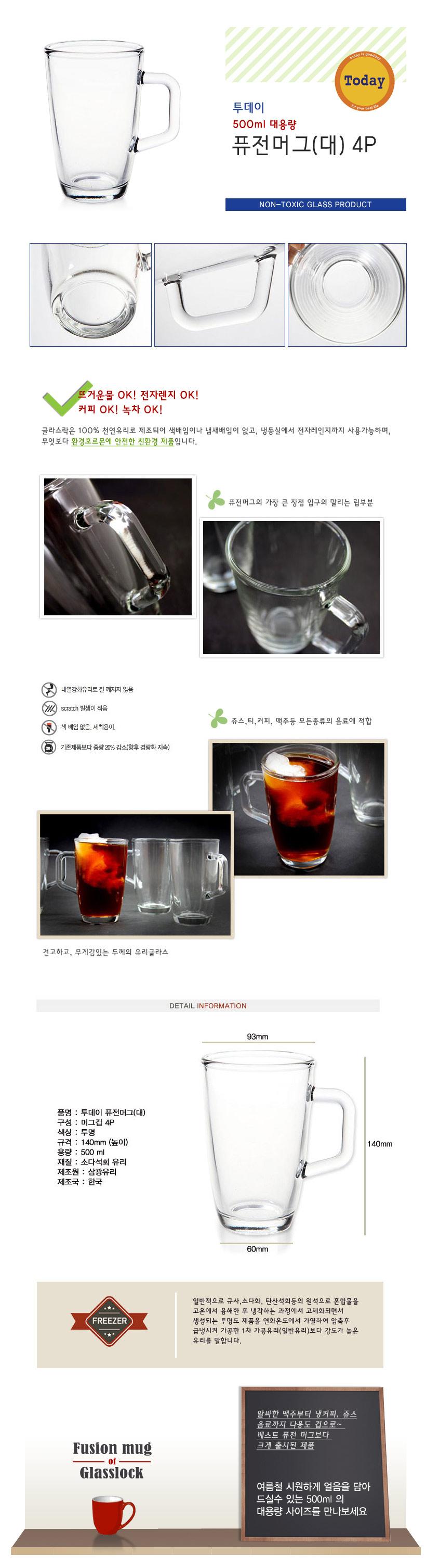 글라스락 유리머그잔 대 4P - 재미있는생활, 18,000원, 머그컵, 심플머그
