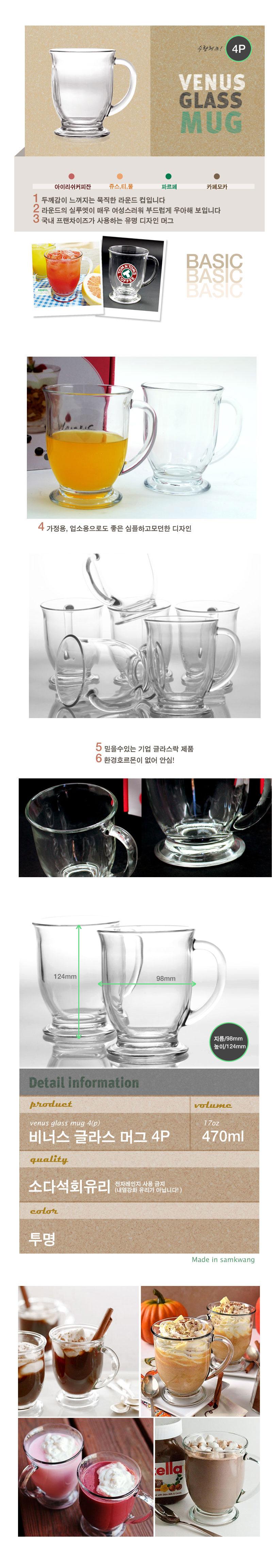 글라스락 비너스머그잔 4P - 재미있는생활, 12,000원, 머그컵, 심플머그