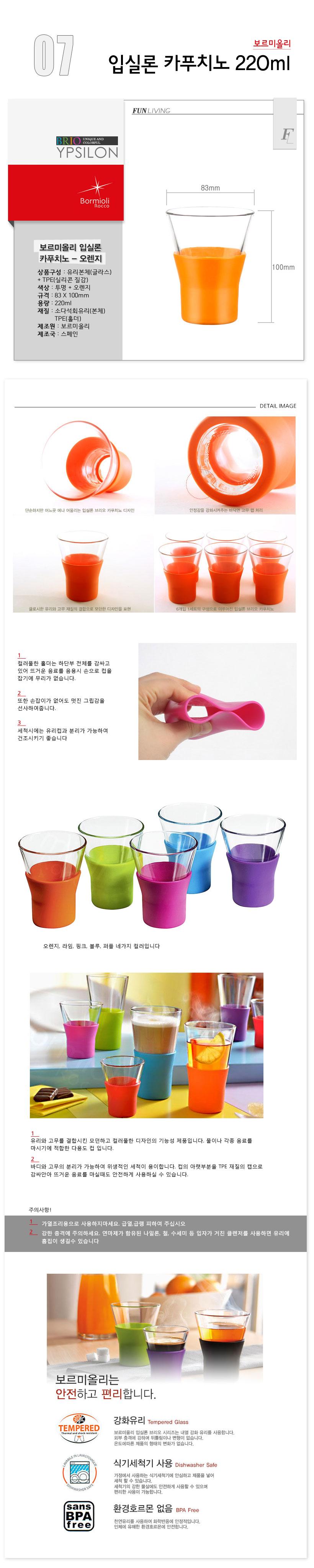 보르미올리 유리컵 오렌지 220ml - 재미있는생활, 5,000원, 유리컵/술잔, 유리컵