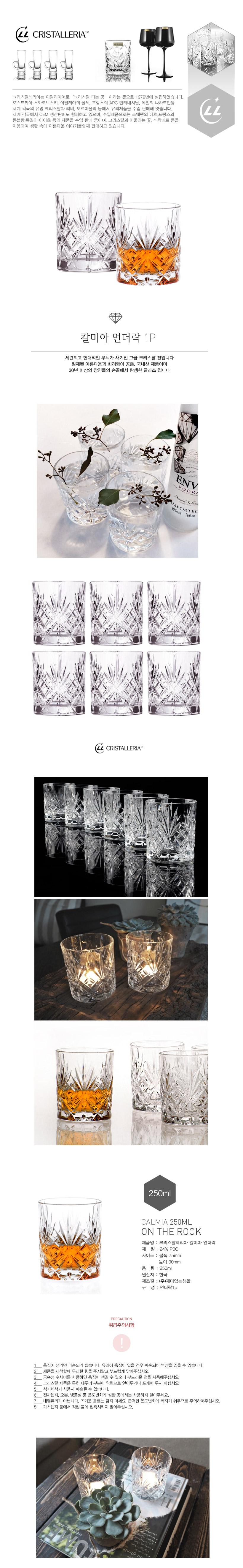 칼미아 크리스탈 언더락 1P - 재미있는생활, 10,000원, 유리컵/술잔, 양주/위스키잔