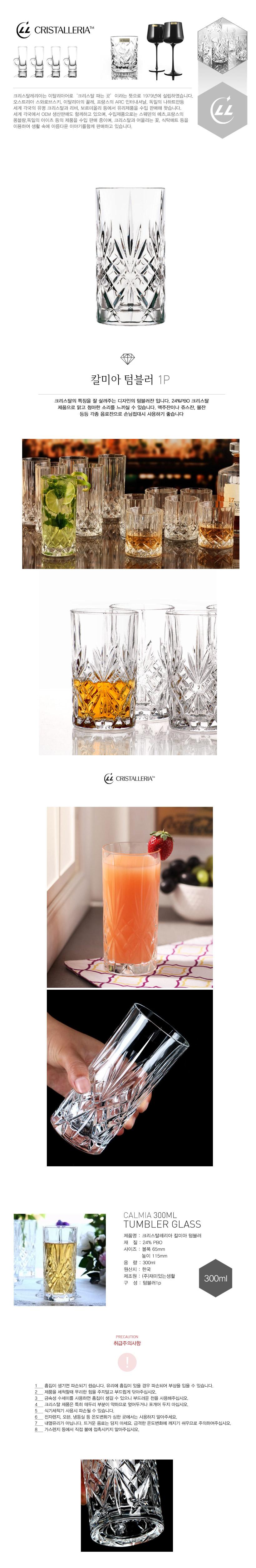 칼미아 크리스탈 텀블러 1P - 재미있는생활, 11,000원, 유리컵/술잔, 양주/위스키잔