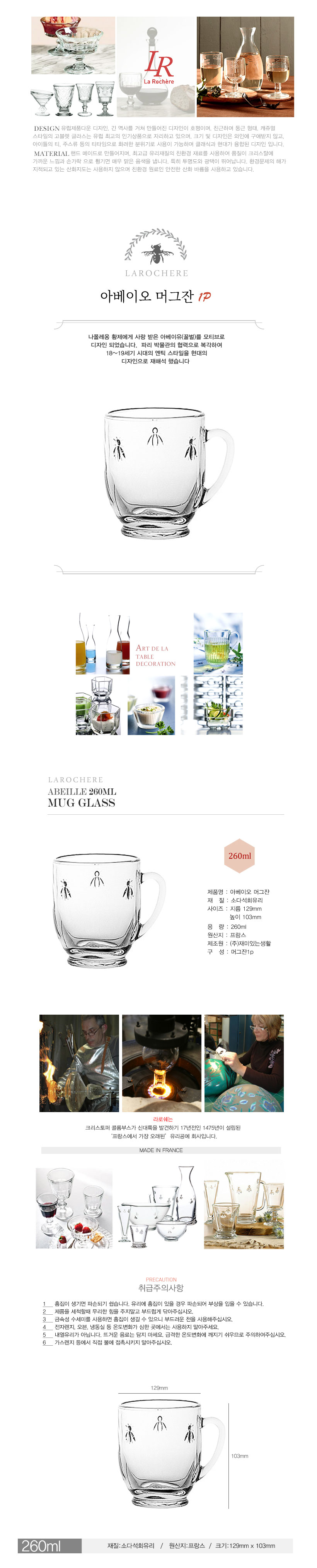 라로쉐 아베이오(꿀벌) 머그잔 1p - 재미있는생활, 25,000원, 머그컵, 패턴머그