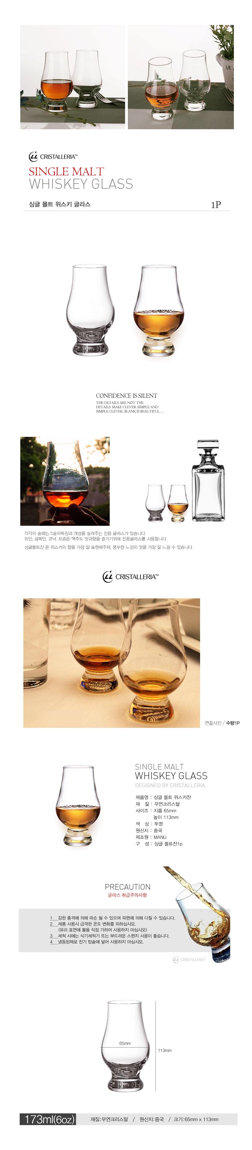 싱글 몰트 위스키잔(single malt whiskey) 1P - 재미있는생활, 5,000원, 유리컵/술잔, 양주/위스키잔