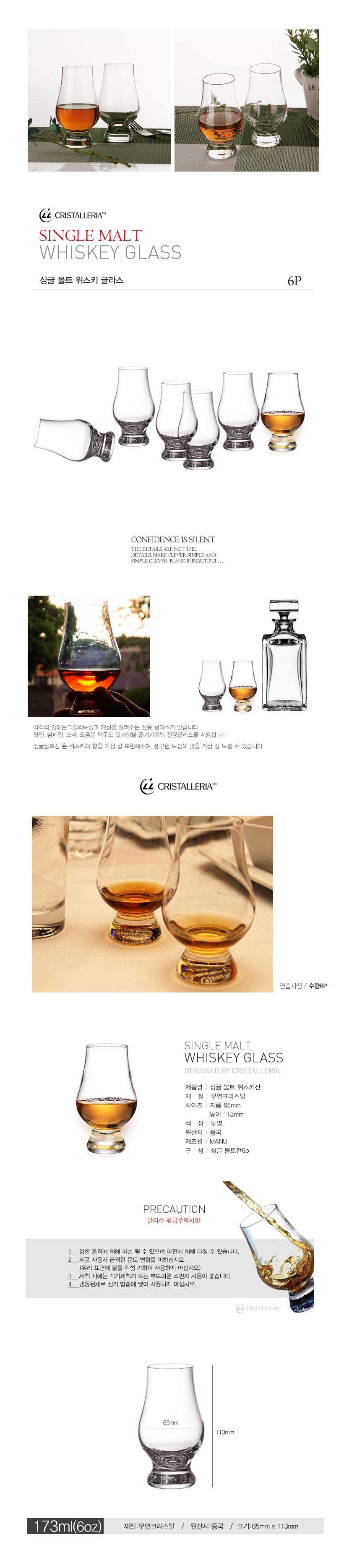 싱글 몰트 위스키잔(single malt whiskey) 6P - 재미있는생활, 30,000원, 유리컵/술잔, 양주/위스키잔