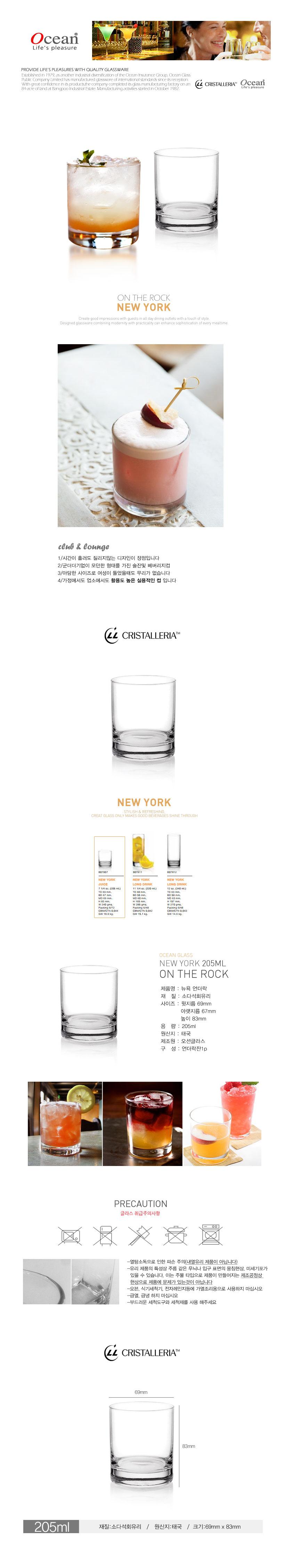 오션글라스 뉴욕 언더락잔 205ml 1P - 재미있는생활, 3,200원, 유리컵/술잔, 양주/위스키잔