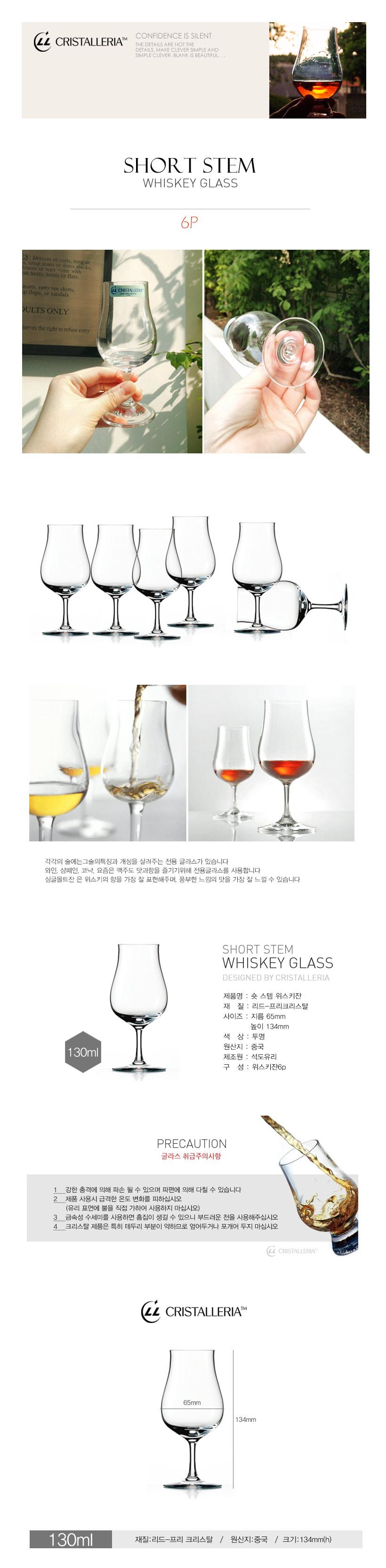 숏 스템 위스키잔 6P - 재미있는생활, 36,000원, 유리컵/술잔, 양주/위스키잔