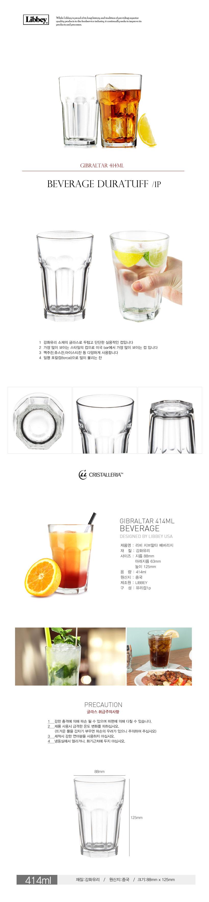 리비 지브랄타 베버리지 414ml(14oz) 1P - 재미있는생활, 3,200원, 유리컵/술잔, 유리컵