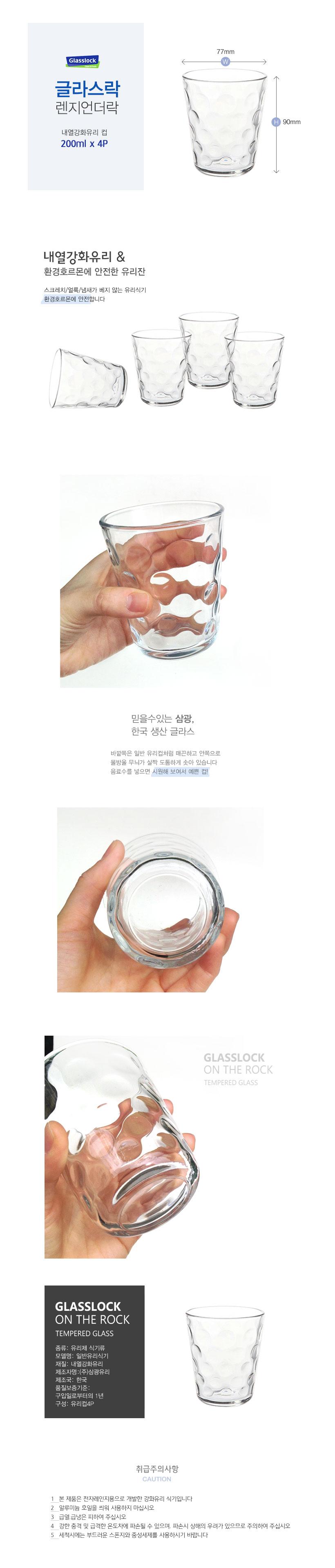 글라스락 물방울 렌지 언더락 200ml 4P - 재미있는생활, 8,000원, 유리컵/술잔, 유리컵