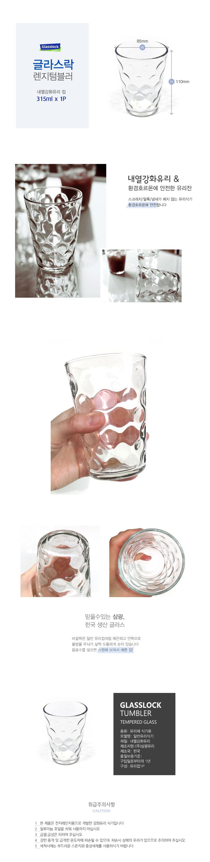 글라스락 물방울 렌지 텀블러 315ml 1P - 재미있는생활, 2,700원, 유리컵/술잔, 유리컵