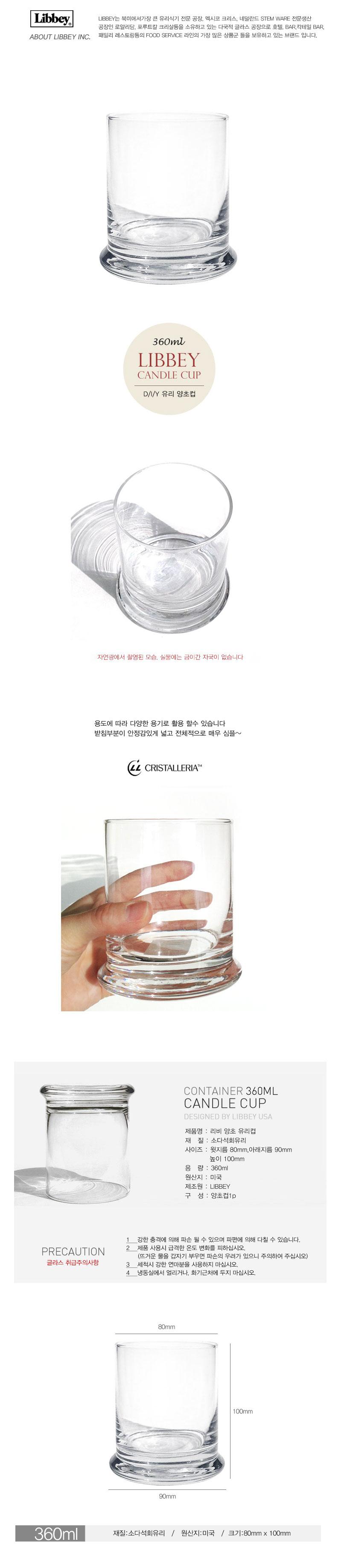 리비 양초용기 유리컵 360ml 1P - 재미있는생활, 3,300원, 유리컵/술잔, 유리컵
