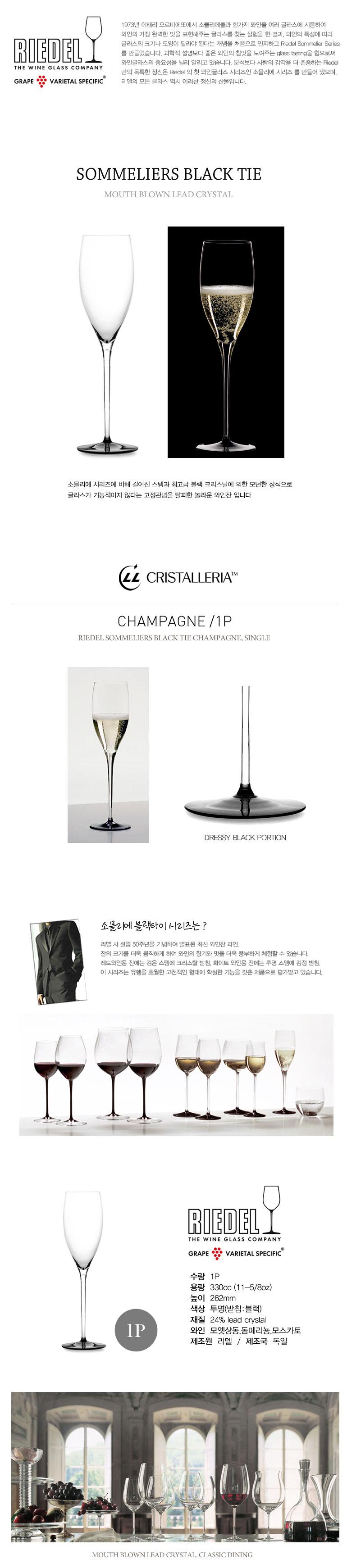 소믈리에 블랙 타이 샴페인잔 1P - 재미있는생활, 120,000원, 유리컵/술잔, 와인잔