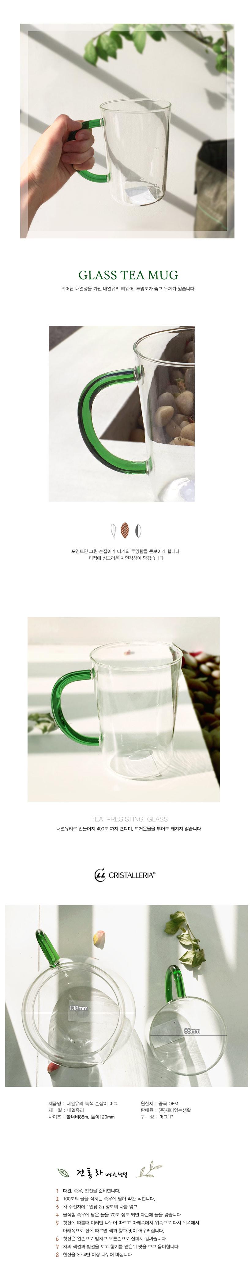 내열유리 녹색 손잡이 머그 - 재미있는생활, 10,000원, 머그컵, 심플머그