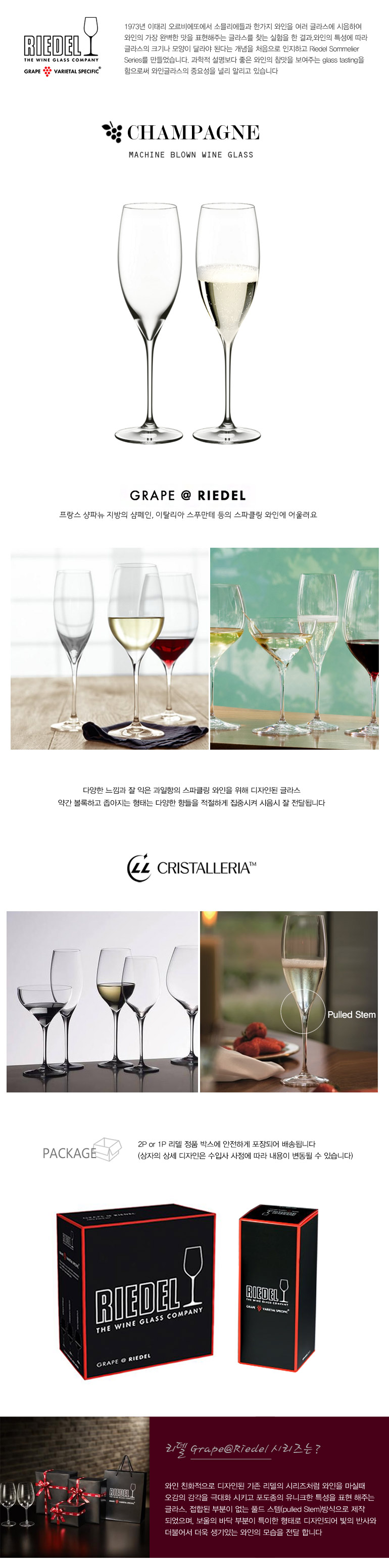 그레이프 샴페인잔 1P(6404/28) - 재미있는생활, 70,000원, 유리컵/술잔, 와인잔