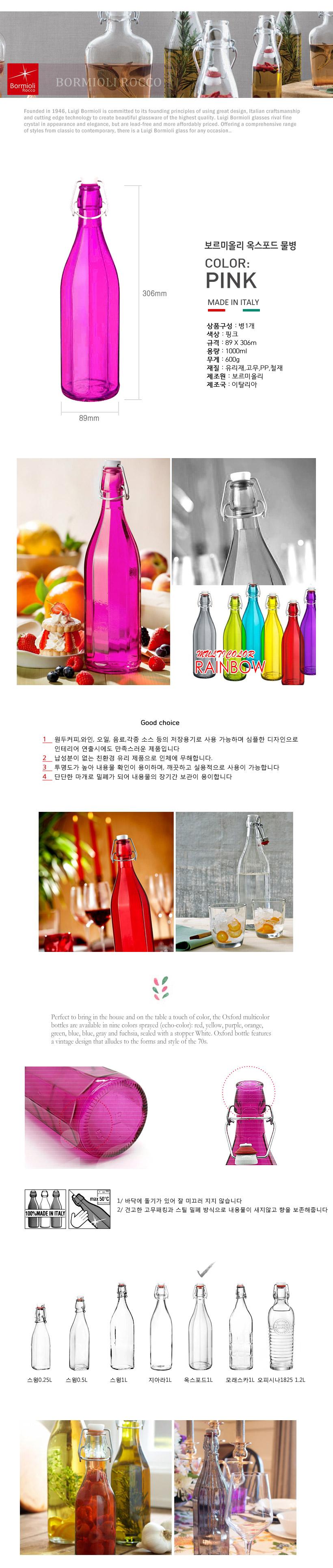 보르미올리 밀폐유리병 옥스포드 1L(핑크)/밀폐물병/와이어물병/카페유리병/bormioli rocco oxford bottle - 재미있는생활, 7,300원, 보틀/텀블러, 키친 물병