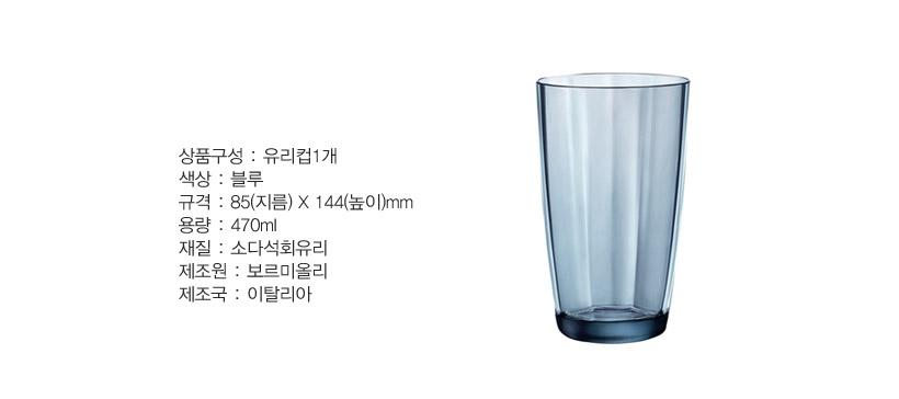 보르미올리 펄사 유리컵 470ml(블루) 1P/아이스티컵/드링크웨어/pulsar/bormioli - 재미있는생활, 5,000원, 유리컵/술잔, 유리컵
