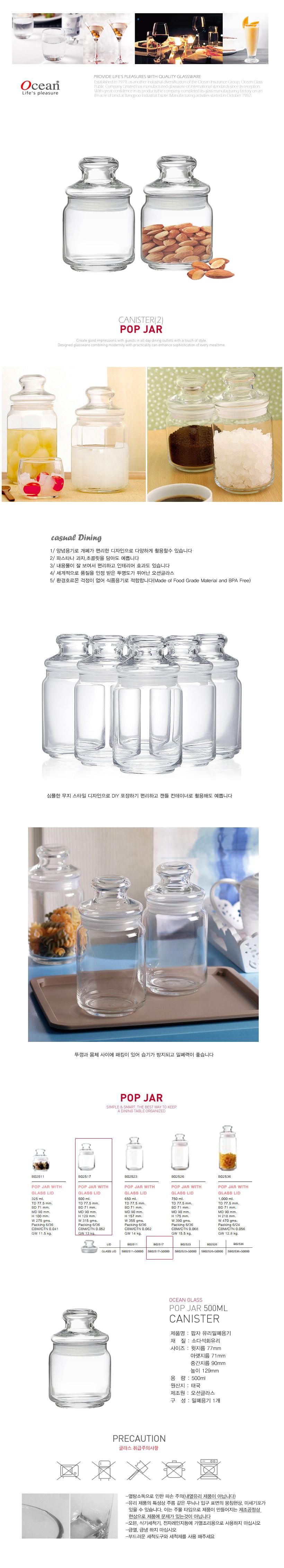 오션글라스 팝자 유리밀폐용기 500ml/유리투명용기/canister/ocean glass/B02517 - 재미있는생활, 7,000원, 밀폐/보관용기, 반찬/밀폐용기