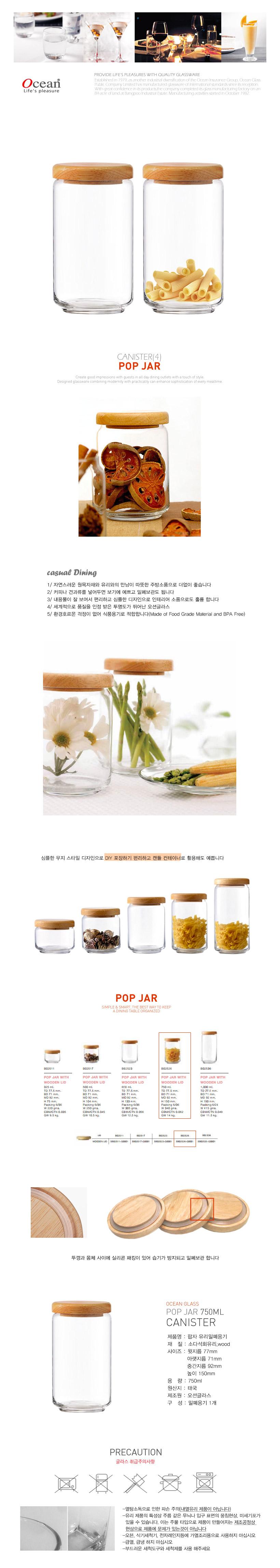 오션글라스 팝자 유리밀폐용기(wooden lid) 750ml/유리투명용기/canister/ocean glass/B02526 - 재미있는생활, 7,300원, 밀폐/보관용기, 양념통/오일통