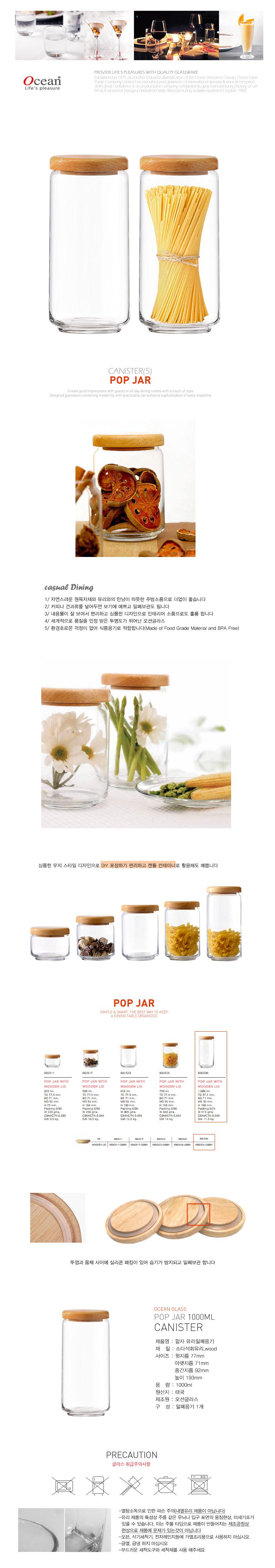 오션글라스 팝자 유리밀폐용기(wooden lid) 1000ml/유리투명용기/canister/ocean glass/B02536 - 재미있는생활, 7,600원, 밀폐/보관용기, 양념통/오일통