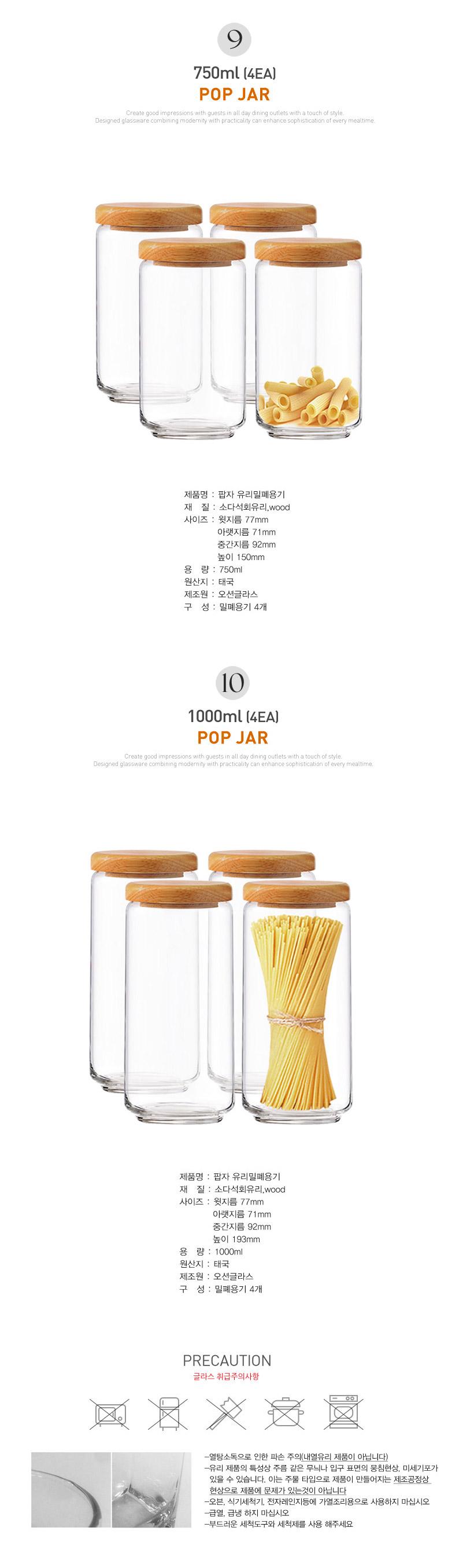 오션글라스 팝자 유리밀폐용기(4개 세트) 모음 - 재미있는생활, 23,500원, 밀폐/보관용기, 반찬/밀폐용기