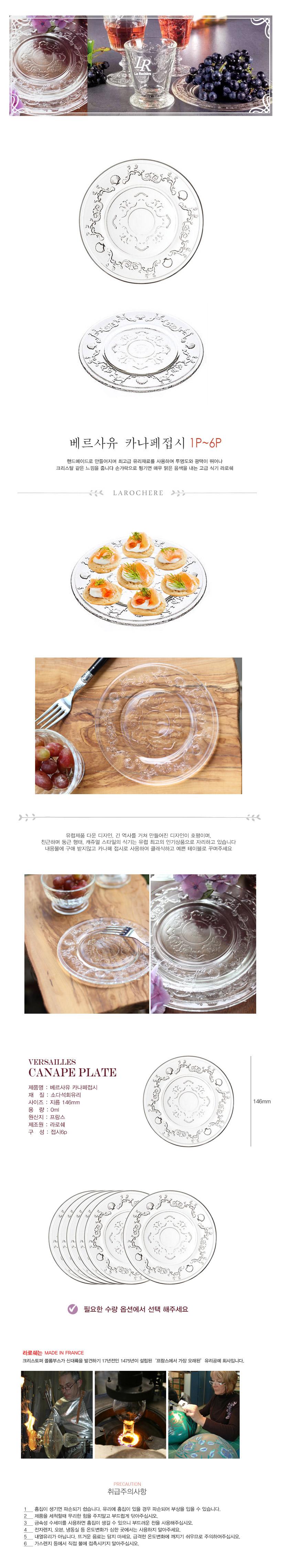 라로쉐 베르사유 카나페 접시 (수량선택)/예쁜유리접시/수입유리접시/프랑스접시/larochere 632201 - 재미있는생활, 16,000원, 접시/찬기, 접시