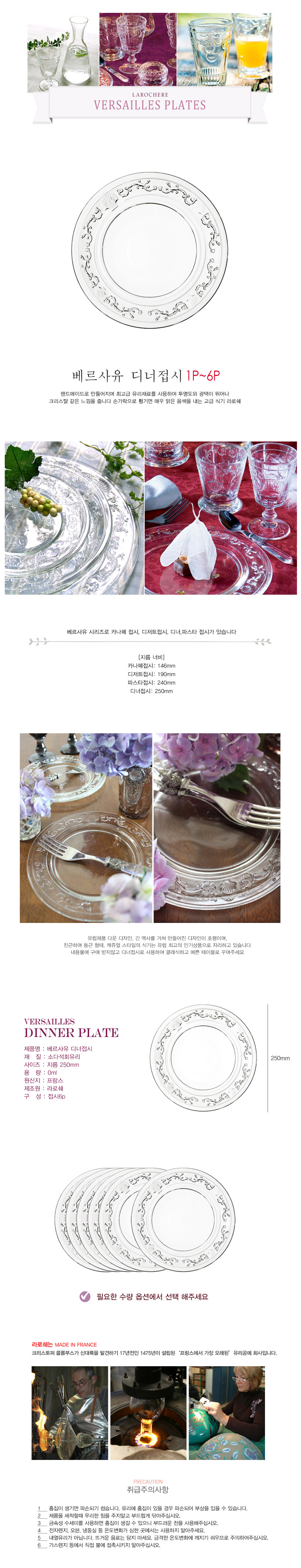 라로쉐 베르사유 디너접시 - 재미있는생활, 26,000원, 접시/찬기, 접시
